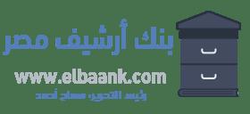 بنك أرشيف مصر